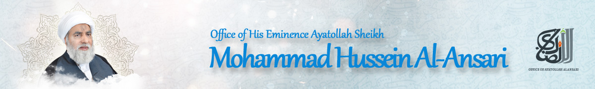 Official Site of His Eminence Ayatollah Sheikh Mohammad Hussein Al Ansari